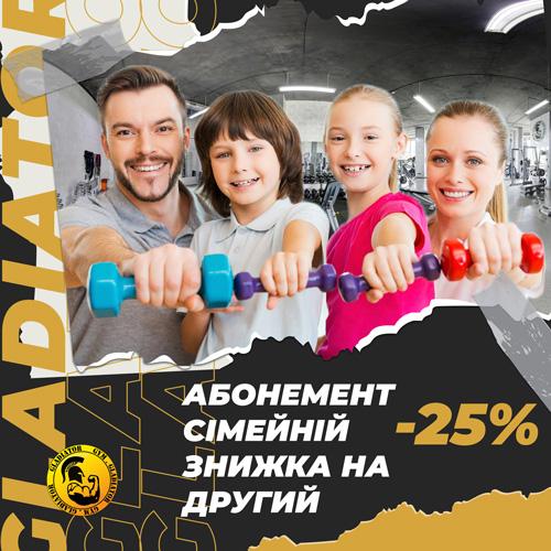 Абонемент сімейний зі знижкою 25% на заняття у спорт клубі Гладіатор на Троєщині.