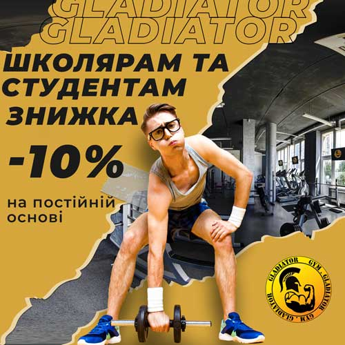 Школярам та студентам.Троєщина спорт клуб Гладиатор.
