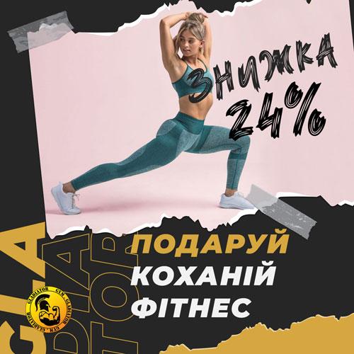 Gladiator gym дарує -24%